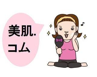 ツイッターへの送信テスト(美肌.com)