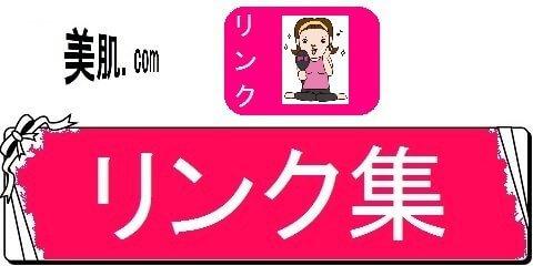 美肌レシピを活用する方法・リンク集(カテゴリ)画像