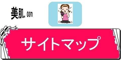 美肌.com・サイトマップ(カテゴリ)画像